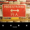 我 的 香 港
