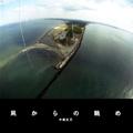 凧からの眺め
