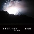 関西ぶらり紀行      第七集