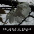 関西ぶらり紀行(+思い出) 第百二十二集