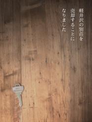 軽井沢の別荘を売却することになりました