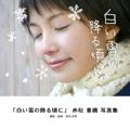 「白い雪の降る頃に」 赤松 香織 写真集