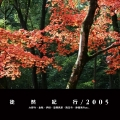 徒   然   紀   行/2005