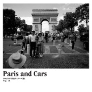 Paris and Cars