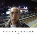 パパは台湾に行ってきた