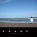 北海道旅行1