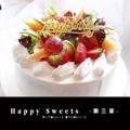 Happy Sweets  -第三章-