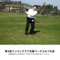 第1回パソコンクラブ主催パークゴルフ大会