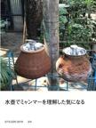 水壺でミャンマーを理解した気になる