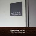 近藤ゼミ卒業アルバム