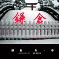 鎌倉 冬・春