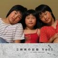 三姉妹の記録 Vol1