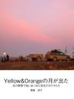 Yellow&Orangeの月が出た