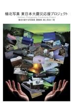 極北写真 東日本大震災応援プロジェクト