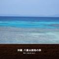 沖縄 八重山諸島の旅