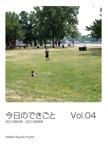 今日のできごと  Vol.04