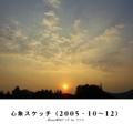 心象スケッチ(2005・10~12)