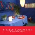 テーブルウェア・フェスティバル 2008