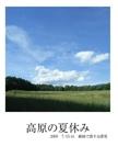 高原の夏休み
