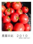 農園日記 2010