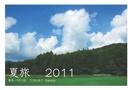 夏旅  2011
