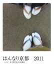 はんなり京都 2011