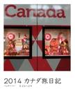2014 カナダ旅日記