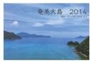 奄美大島 2014