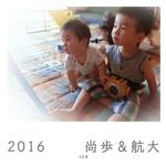2016   尚歩&航大