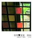 信州♥夏旅 2016