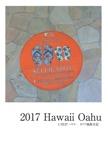 2017 Hawaii Oahu