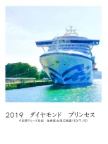 2019 ダイヤモンド プリンセス