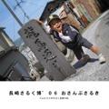 長崎さるく博'06 おさんぷさるき