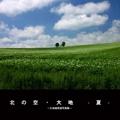 北の空・大地 -夏-