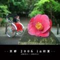 --京都 2006 in初夏--