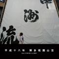 平成十八年 博多祇園山笠