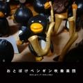 おとぼけペンギン吹奏楽団