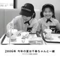 2006年 今年の夏は千春ちゃんと一緒