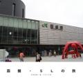 函館・SLの旅