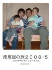 南房総の旅2008・5