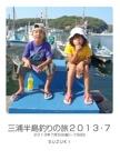 三浦半島釣りの旅2013・7