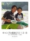 キャンプin飯能2013・8