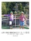 山形・宮城・福島の旅2013・10【2】
