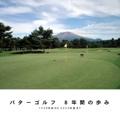 パターゴルフ 8年間の歩み