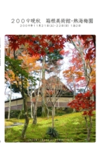 2009晩秋 箱根美術館・熱海梅園