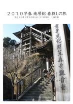 2010早春 南房総 春探しの旅