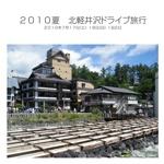 2010夏 北軽井沢ドライブ旅行
