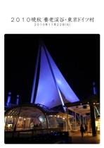 2010晩秋 養老渓谷・東京ドイツ村