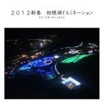 2012新春 相模湖イルミネーション