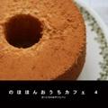 のほほんおうちカフェ 4